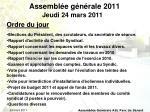 assembl e g n rale 2011