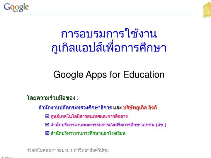 google apps for education n.