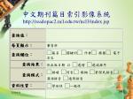 http readopac2 ncl edu tw ncl3 index jsp