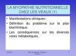 la myopathie nutritionnelle chez les veaux 1