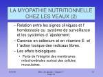 la myopathie nutritionnelle chez les veaux 2