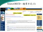 sourceoecd 1
