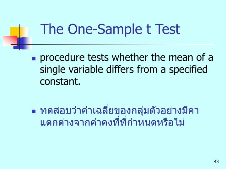 The One-Sample t Test