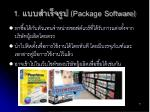 1 package software