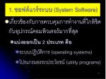 1 system software