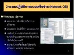 2 network os1