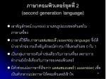 2 second generation language
