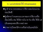 3 shareware