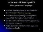 5 fifth generation language