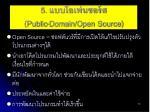 5 public domain open source
