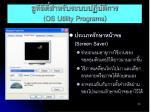 os utility programs5