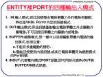entity port