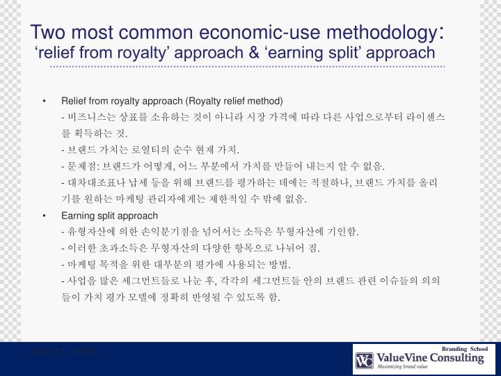 Two most common economic-use methodology