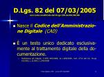 d lgs 82 del 07 03 2005 cos come modificato dal d lgs 159 del 04 04 06