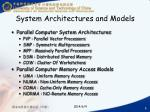 system architectures and models