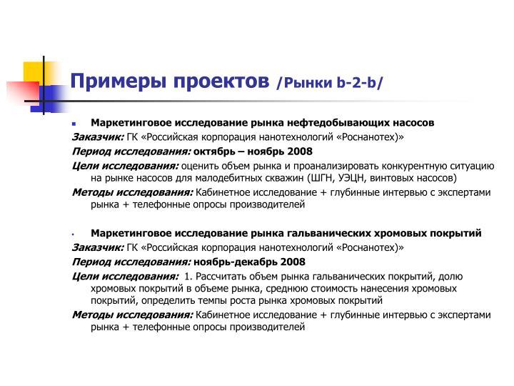 Примеры проектов
