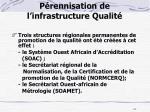 p rennisation de l infrastructure qualit