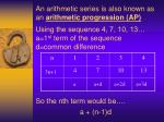 an arithmetic series is also known as an arithmetic progression ap