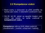 2 2 kompetence v dc
