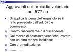 aggravanti dell omicidio volontario art 577 cp