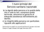 i nuovi principi del servizio sanitario nazionale