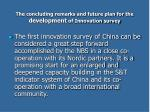 the concluding remarks and future plan for the development of innovation survey