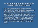 the concluding remarks and future plan for the development of innovation survey1