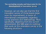 the concluding remarks and future plan for the development of innovation survey3
