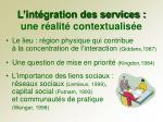 l int gration des services1