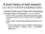 a short history of field research