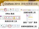 onenote 20101