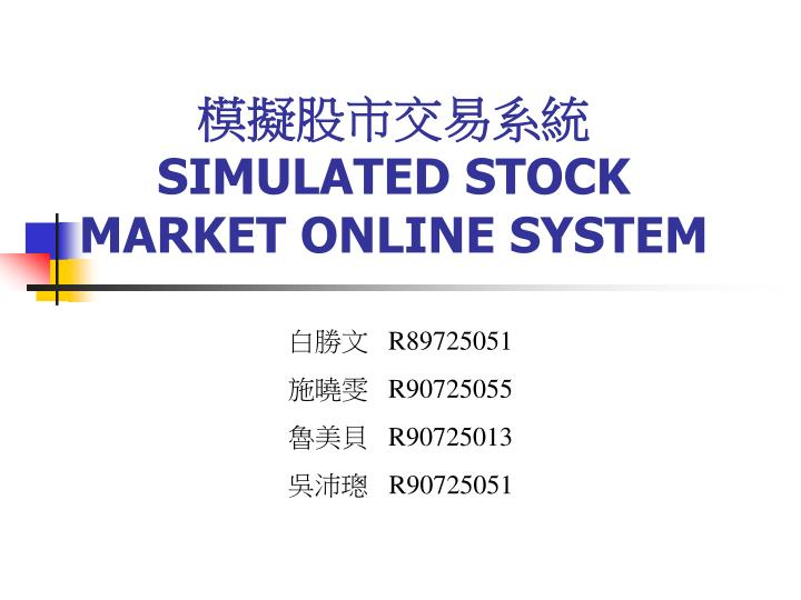 simulated stock market online system n.