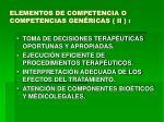 elementos de competencia o competencias gen ricas ii
