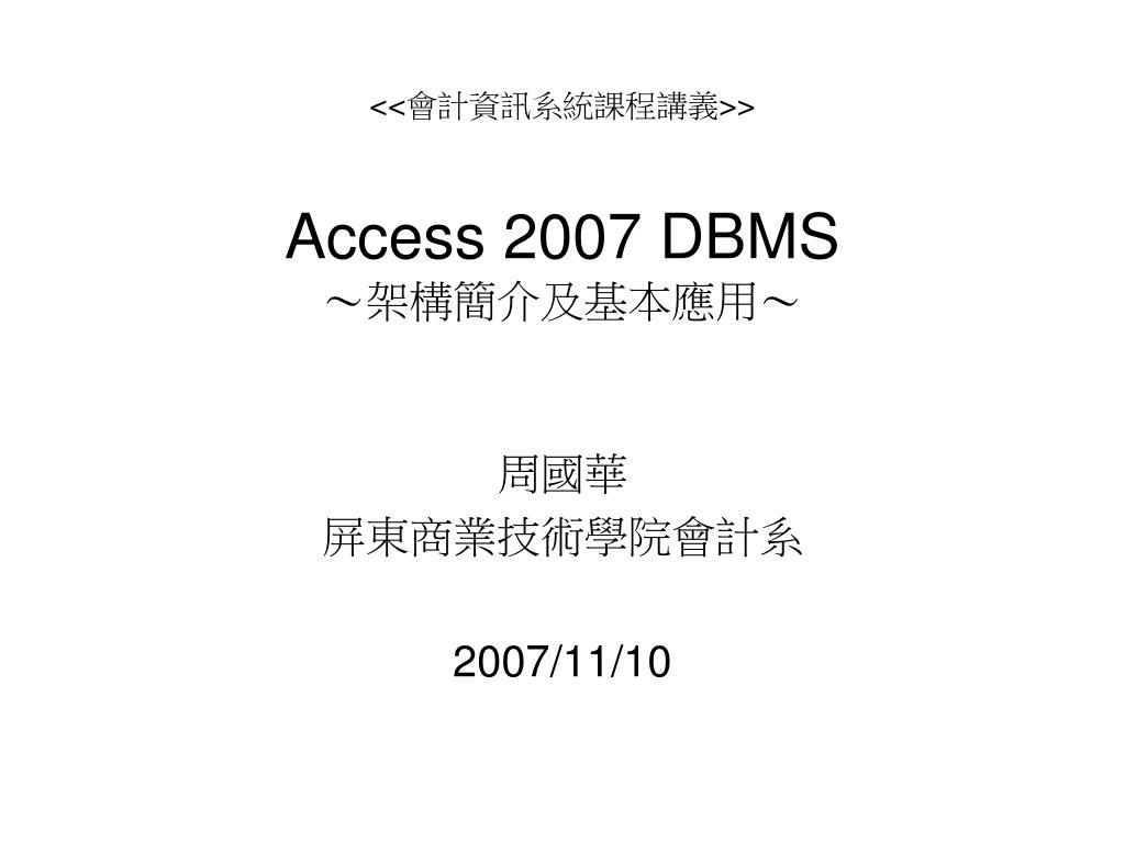 access 2007 dbms l.