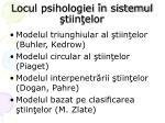 locul psihologiei n sistemul tiin elor
