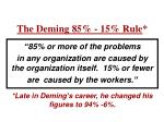 the deming 85 15 rule
