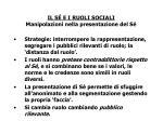 il s e i ruoli sociali manipolazioni nella presentazione del s