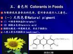colorants in foods