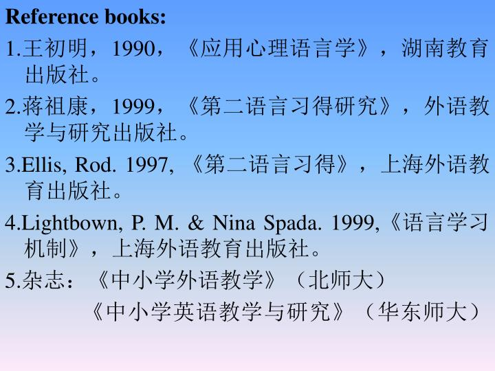 Reference books: