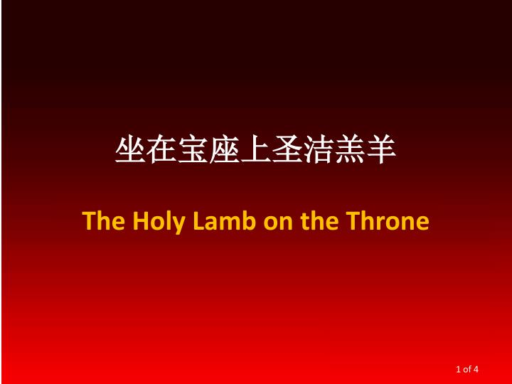 the holy lamb on the throne n.
