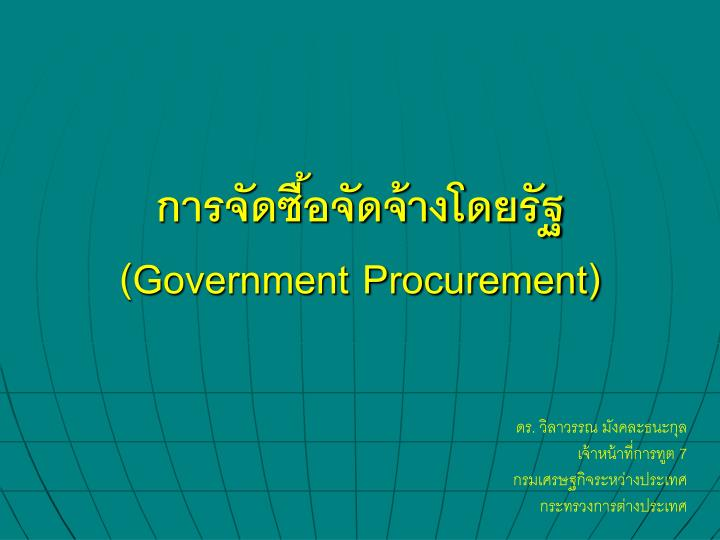 government procurement n.