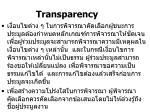 transparency1