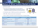 status of wind turbine market in korea