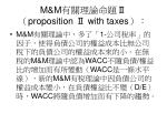 m m proposition with taxes10