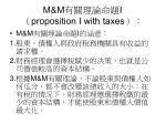 m m proposition with taxes4
