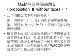 m m proposition without taxes6