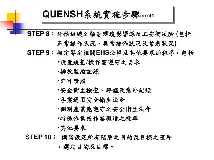 QUENSH