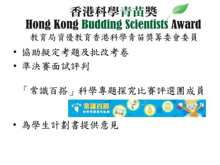 教育局資優教育香港科學青苗獎籌委會委員