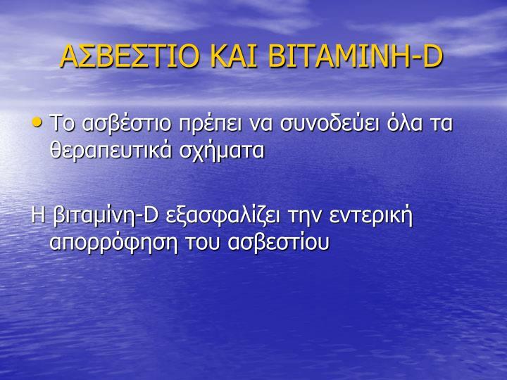 ΑΣΒΕΣΤΙΟ ΚΑΙ ΒΙΤΑΜΙΝΗ-
