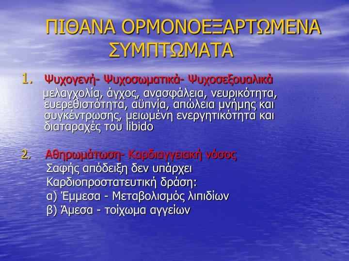 ΠΙΘΑΝΑ ΟΡΜΟΝΟΕΞΑΡΤΩΜΕΝΑ     ΣΥΜΠΤΩΜΑΤΑ